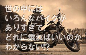 【バイクに乗りたい♪②】どんな用途でバイクに乗るのかをハッキリさせておこう